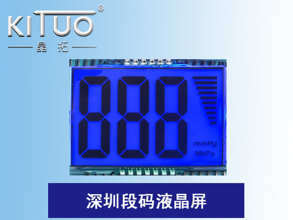 深圳段码液晶屏