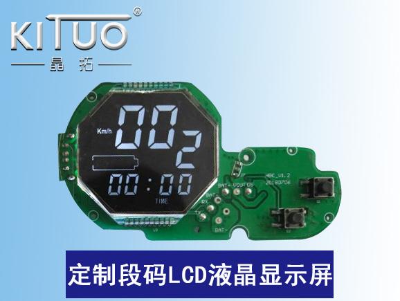 定制段码LCD液晶显示屏