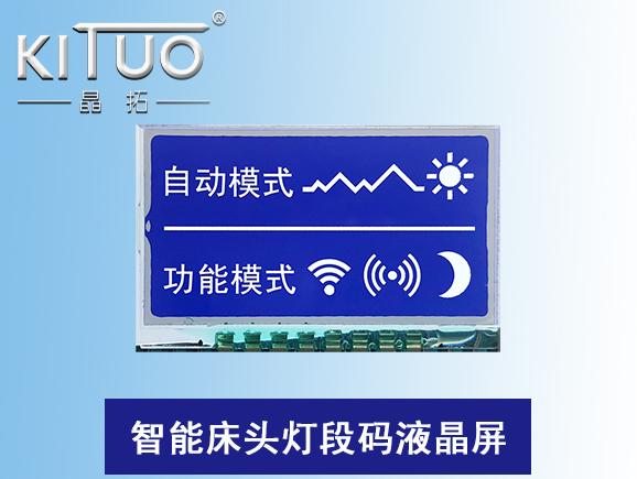 智能床头灯段码液晶屏
