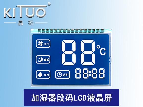 加湿器段码LCD液晶屏