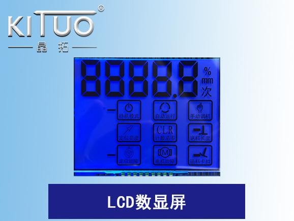 LCD数显屏