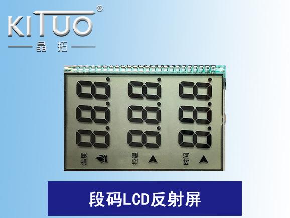 段码LCD反射屏