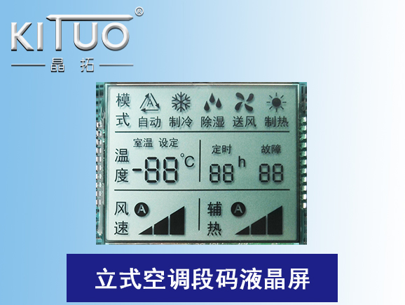 立式空调段码液晶屏