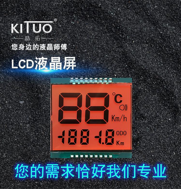 橙色LCD段码液晶屏