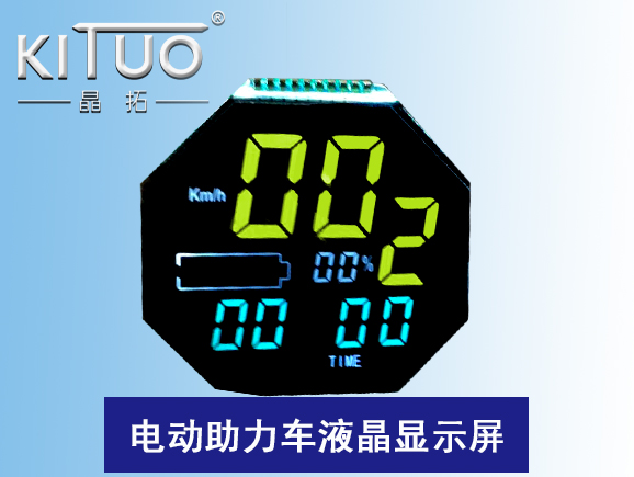 电动助力车液晶显示屏