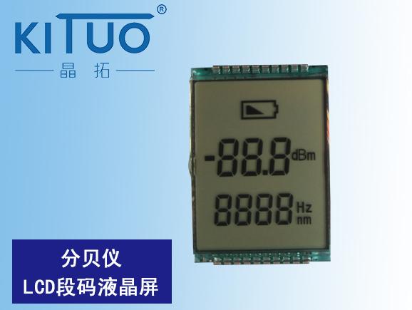 分贝仪LCD段码液晶屏