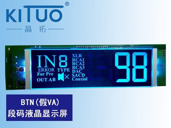 BTN(假VA)段码液晶屏