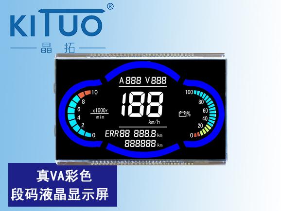 真VA彩色段码液晶显示屏