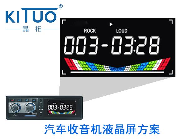 汽车收音机液晶屏方案
