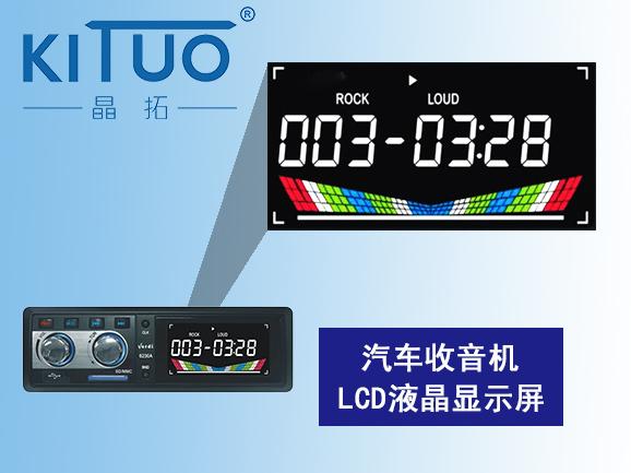 汽车收音机LCD液晶显示屏——晶拓