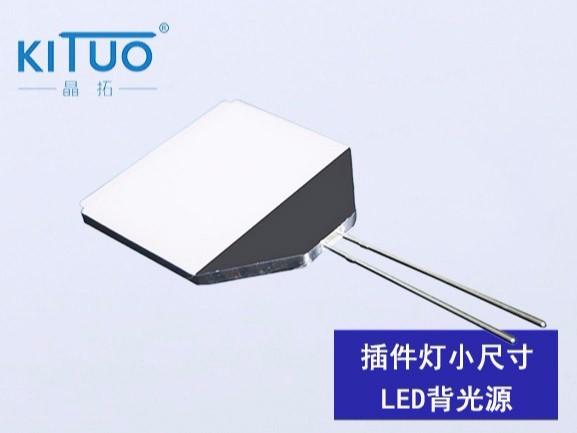插件灯小尺寸LED背光源