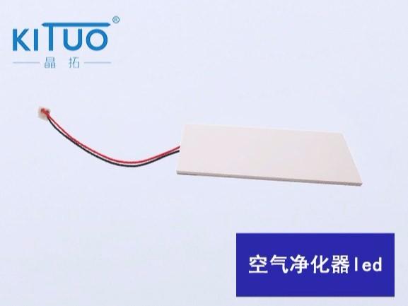 空气净化器led