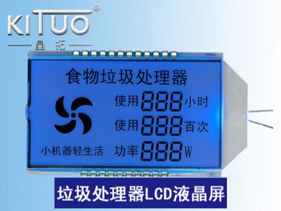 垃圾处理器LCD液晶屏
