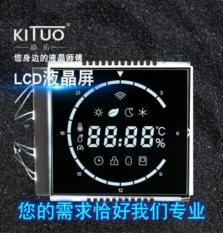 智能电子钟LCD液晶屏t