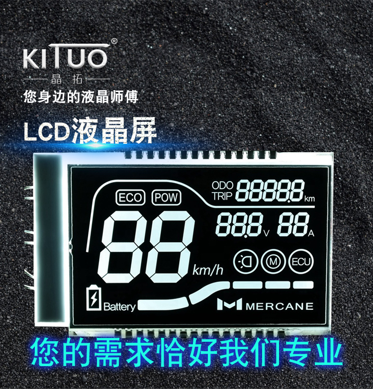 车载仪表lcd液晶屏t