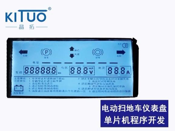 电动扫地车仪表盘单片机程序开发