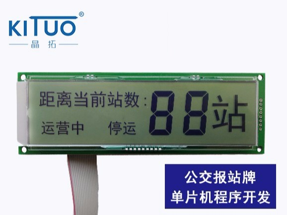 公交报站牌单片机程序开发