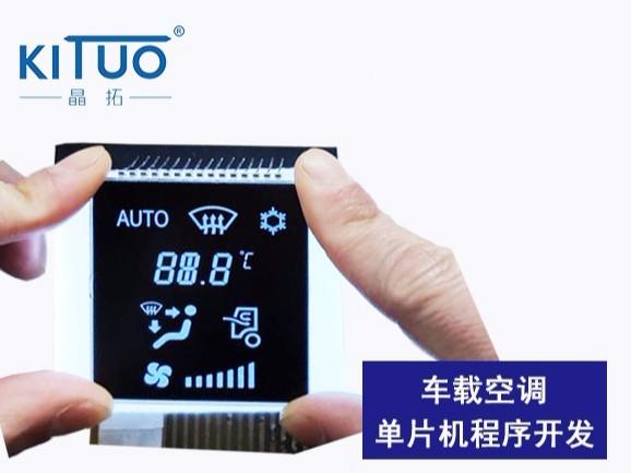 车载空调单片机程序开发