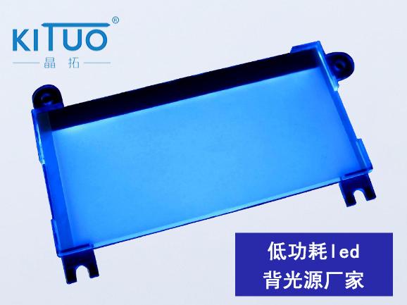 低功耗led背光源厂家