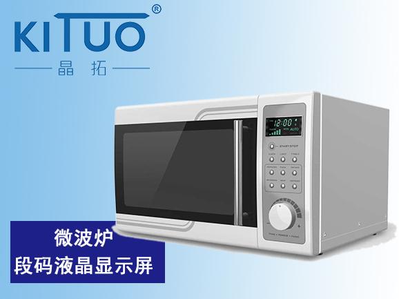 微波炉LCD液晶显示屏