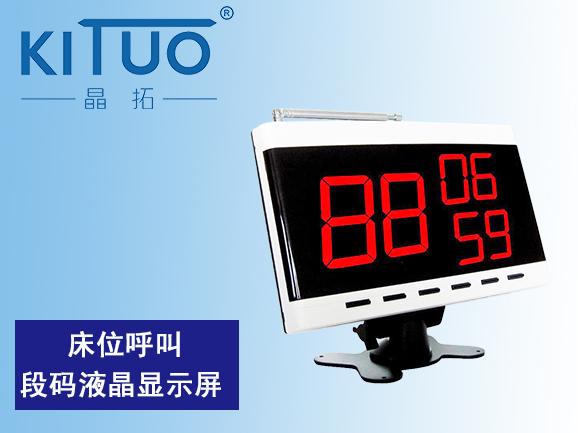 明仕亚洲ms888_床位呼叫LCD明仕亚洲ms888显示屏