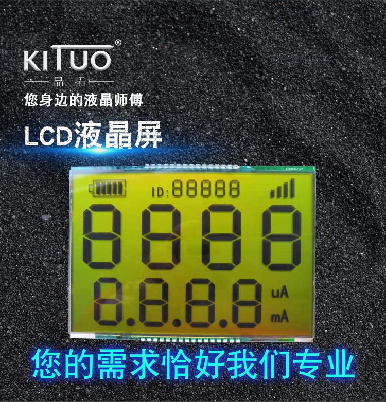 黄绿膜LCD液晶屏t