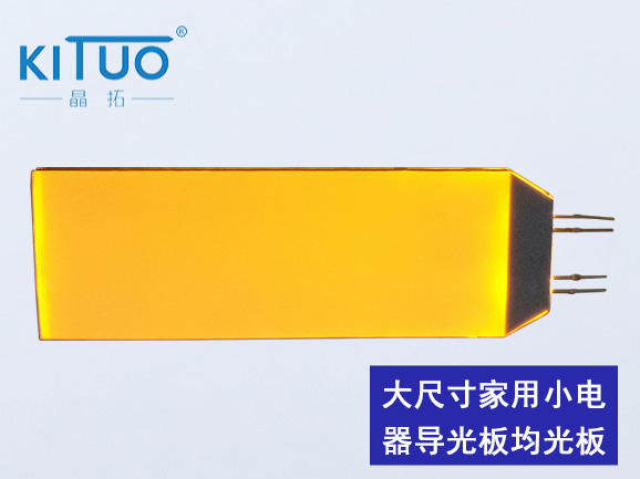 大尺寸家用小电器导光板均光板