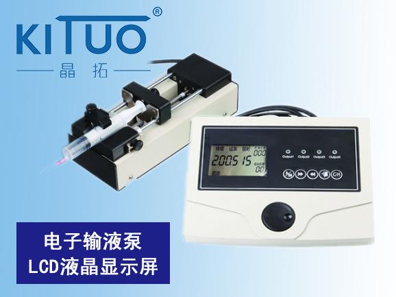电子输液泵LCD液晶显示屏