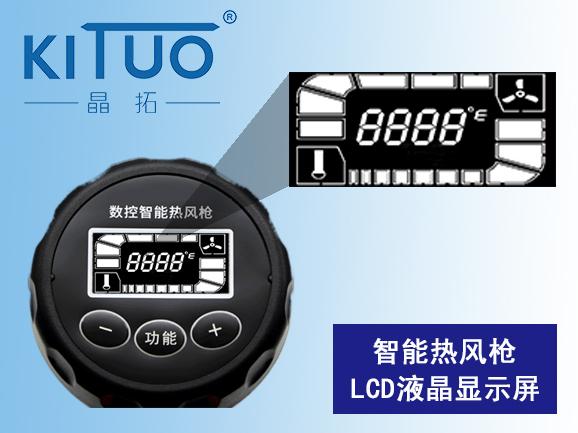 智能热风枪LCD液晶显示屏