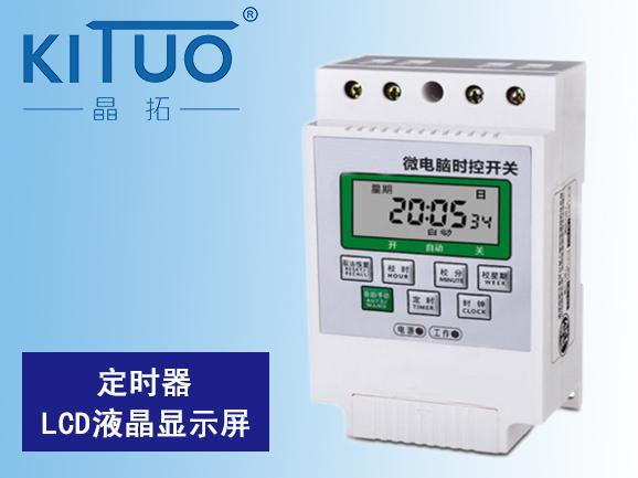 定时器LCD液晶显示屏