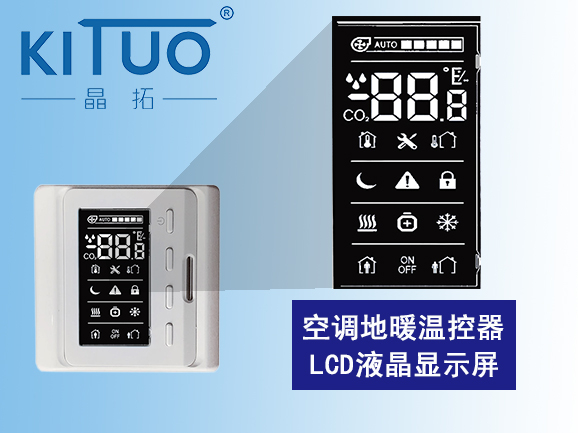 空调地暖温控器LCD液晶显示屏