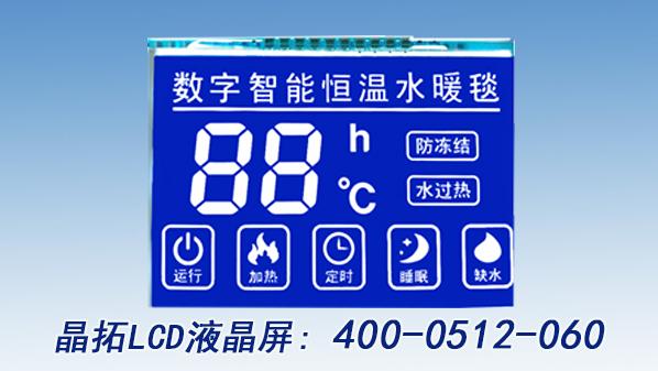 水暖毯LCD液晶屏