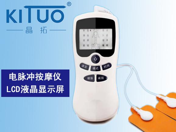 电脉冲按摩仪LCD液晶显示屏