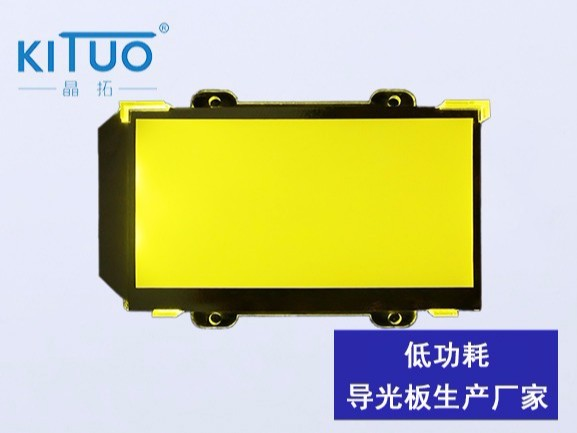 低功耗导光板生产厂家