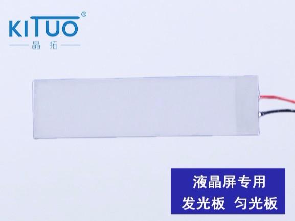 液晶屏专用发光板 匀光板
