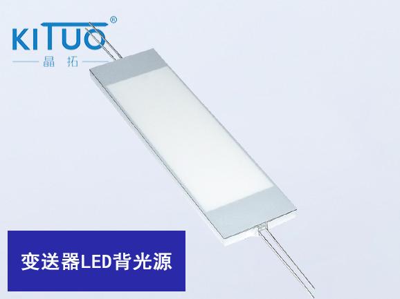 变送器LED背光源
