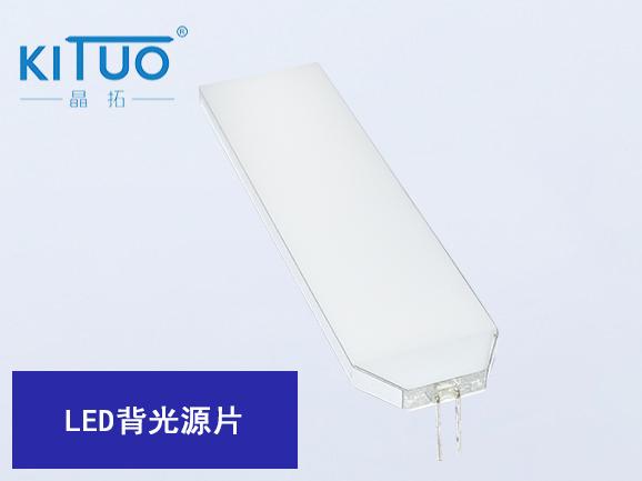 LED背光源片