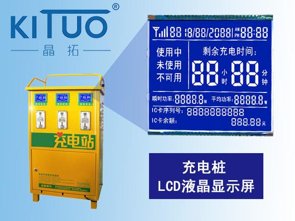 充电桩LCD液晶显示屏