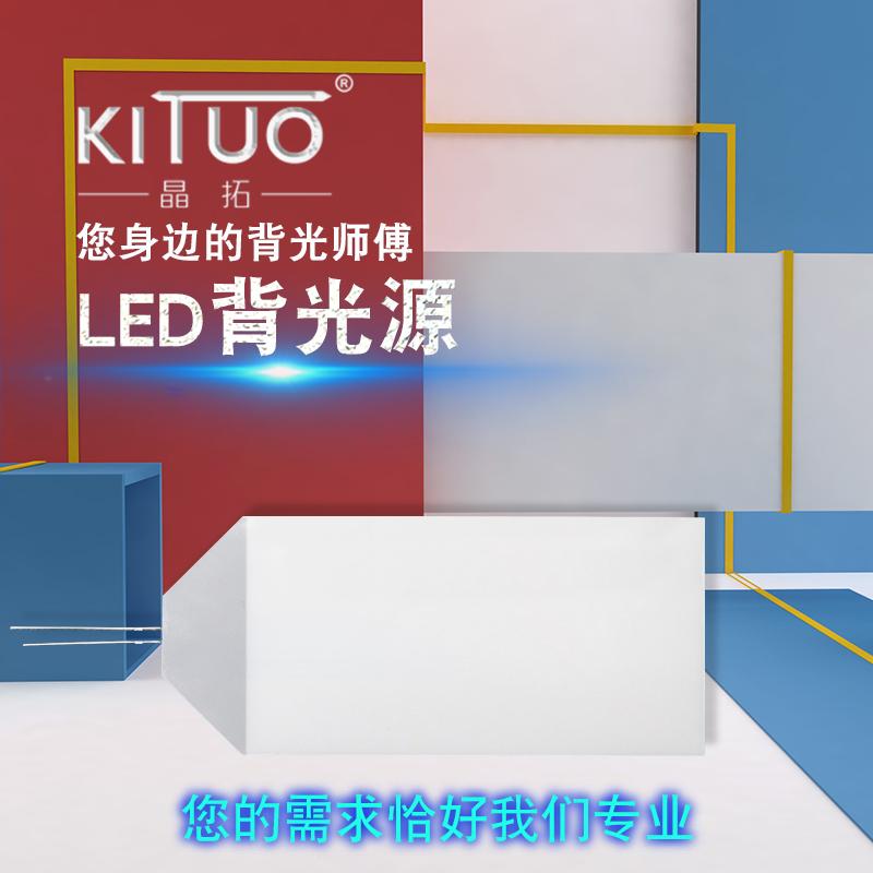 电动牙刷LED背光源