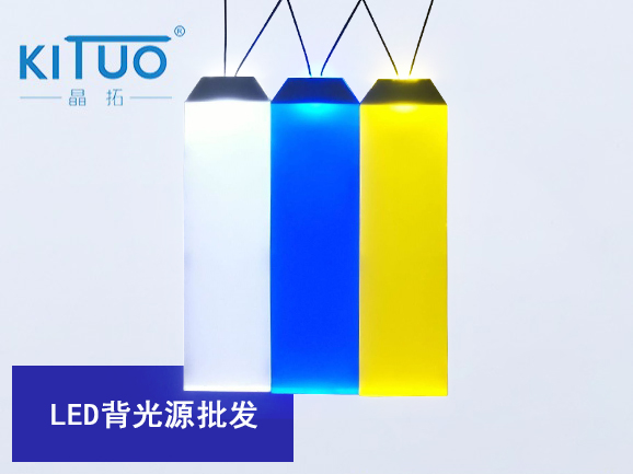 LED背光源批发