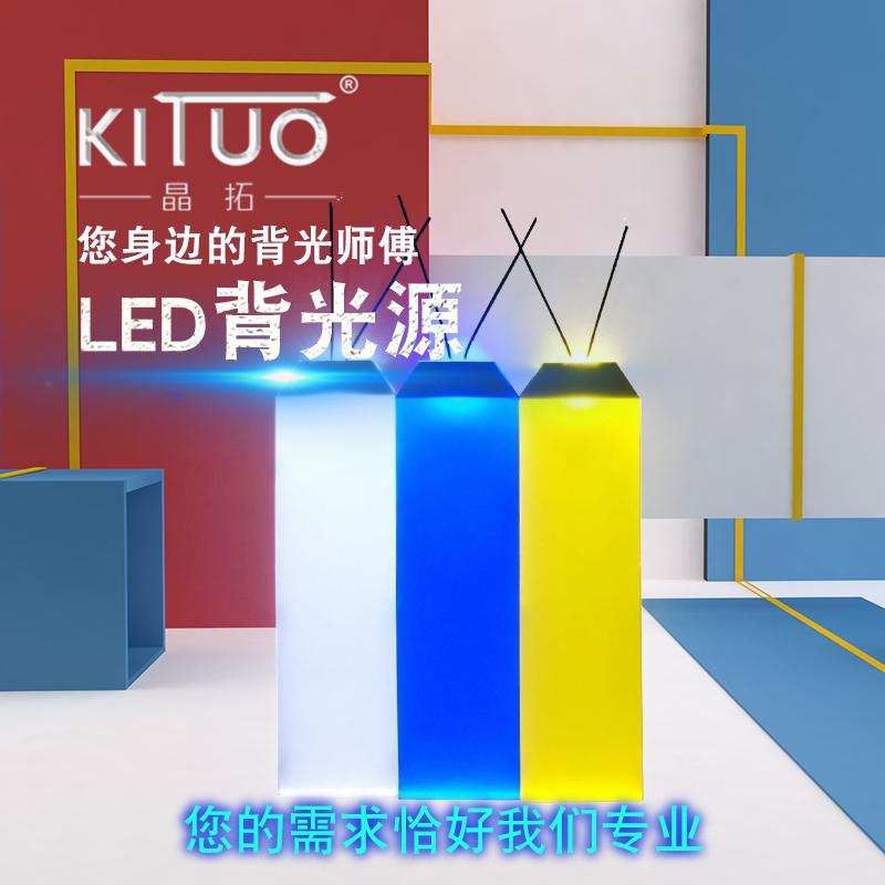LED背光源批发t
