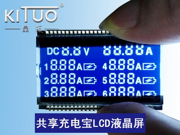 共享充电宝LCD液晶屏