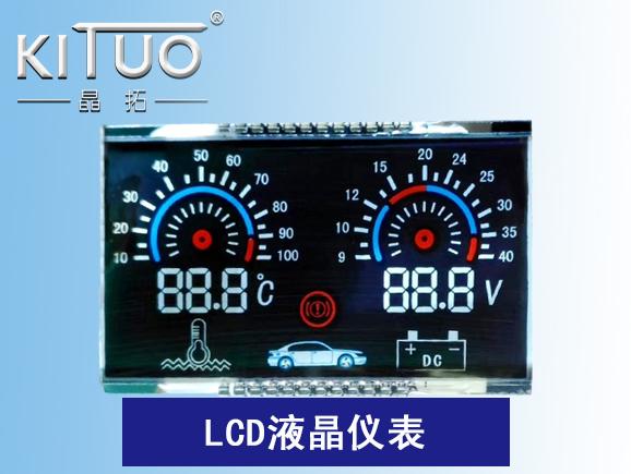 LCD液晶仪表
