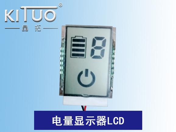 电量显示器LCD