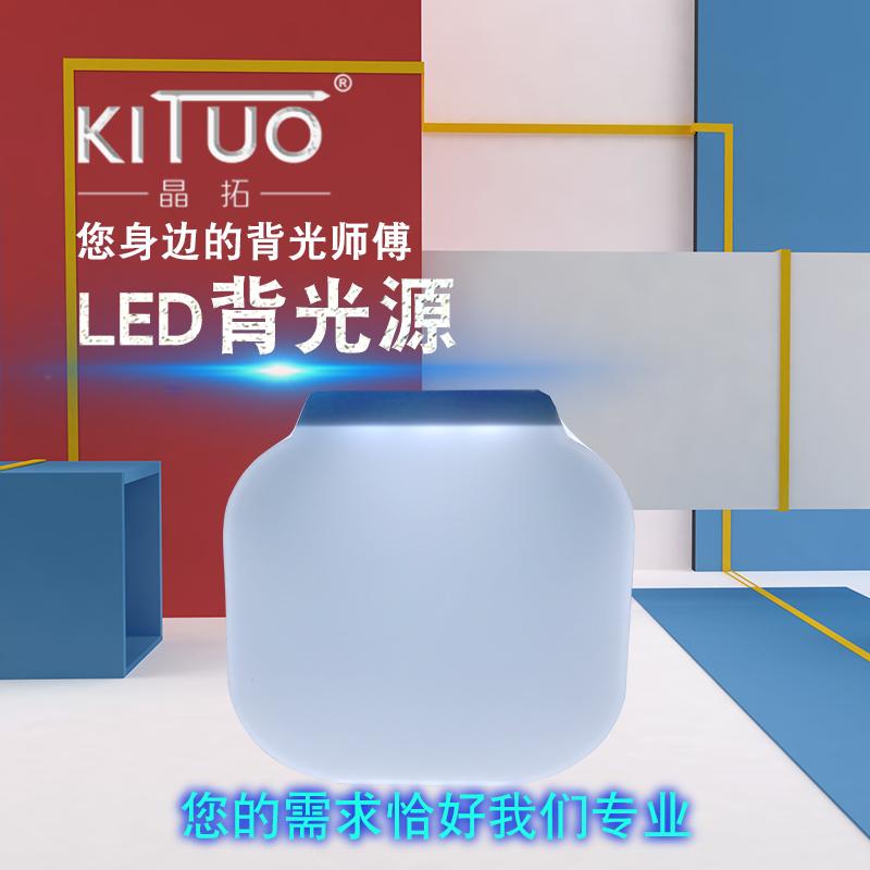 批发供应LED背光源