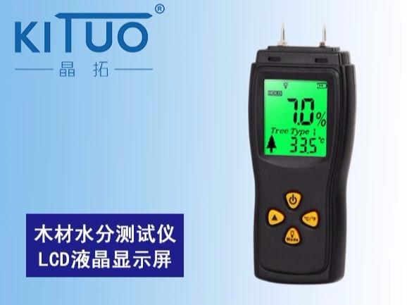 木材水分测试仪段码液晶显示屏