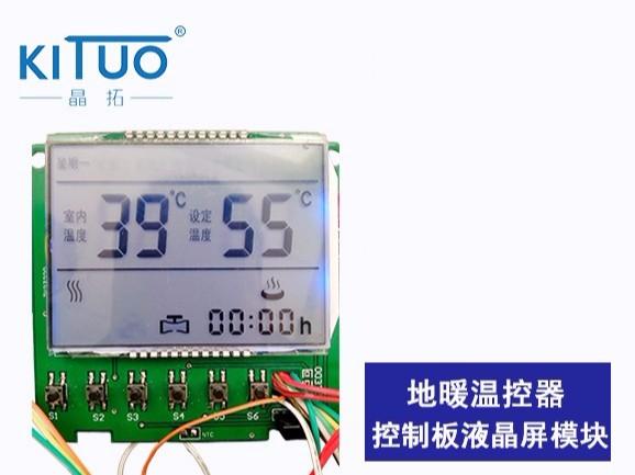 地暖温控器控制板液晶屏模块