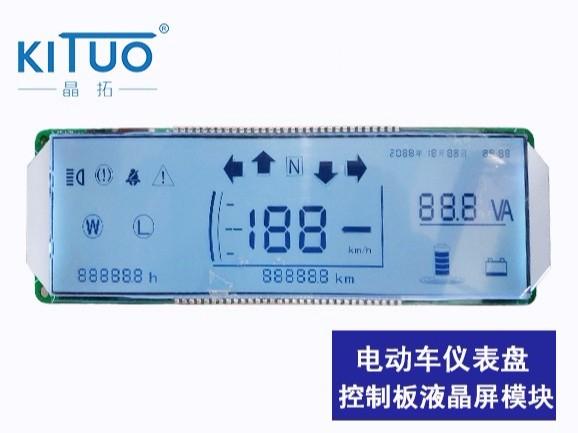 电动车仪表盘控制板液晶屏模块
