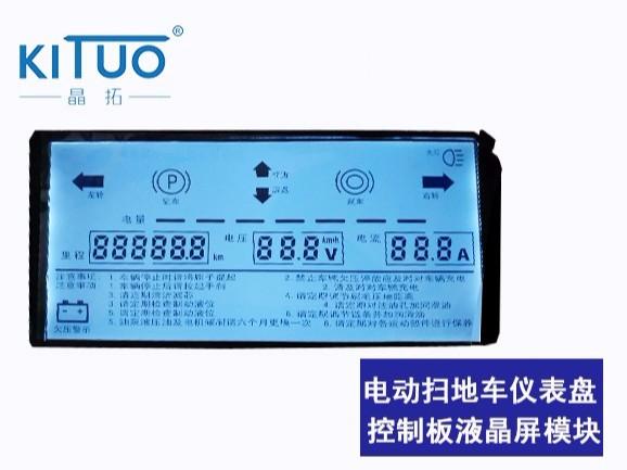 电动扫地车仪表盘控制板液晶屏模块