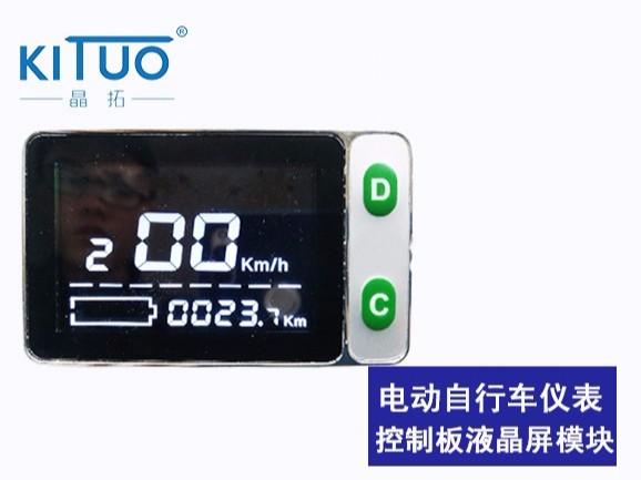 电动自行车仪表控制板液晶屏模块